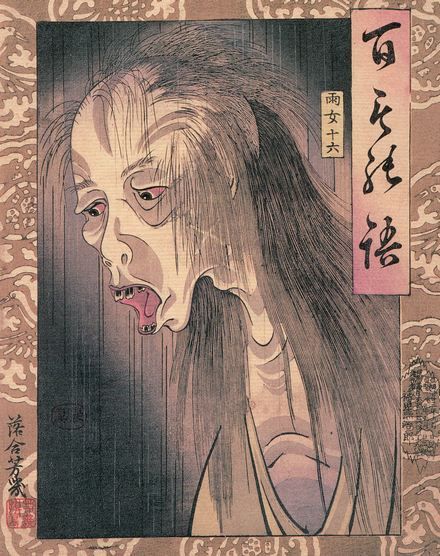Japanese Mythical Creatures (2/6)